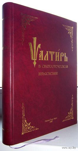 Афонская Псалтирь в святоотеческом изъяснении