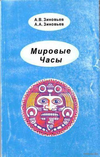 Зиновьев А. Мировые часы. 1998г.