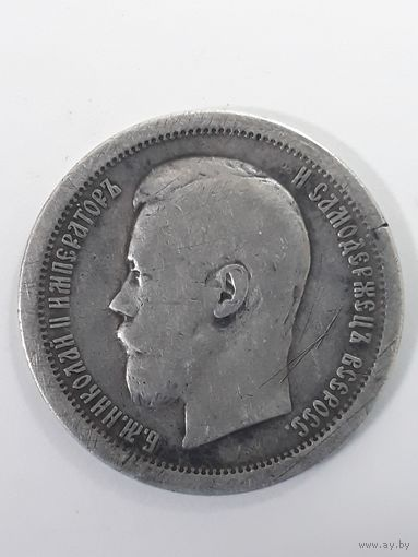 50 копеек 1896 г. с 1 рубля