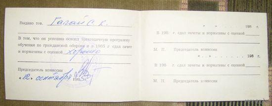 Удостоверение по ГО.