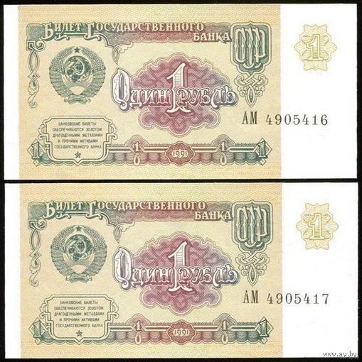 1 рубль 1991, серия АМ, UNC, номера подряд, цена за пару