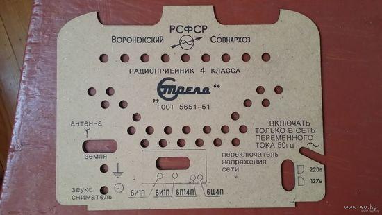 Ламповый радиоприёмник - СТРЕЛА . Задняя Стенка