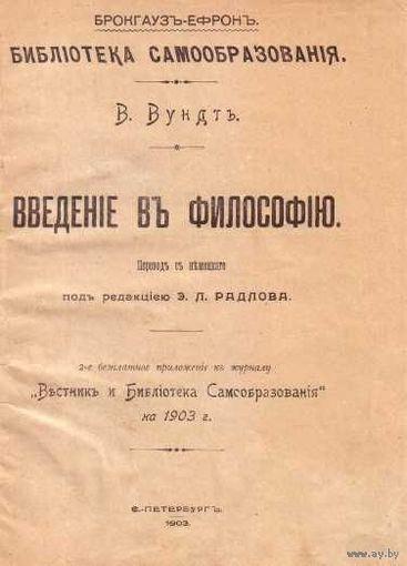 Вундт В. Введение в философию. /Перевод с немецкого под редакцией Э.Л. Радлова/ 1903г.