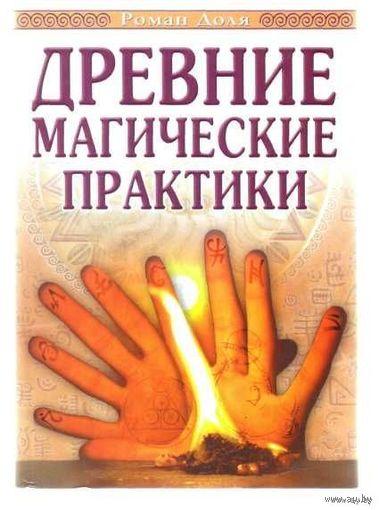 Доля Роман.  Древние магические практики. 2009г.