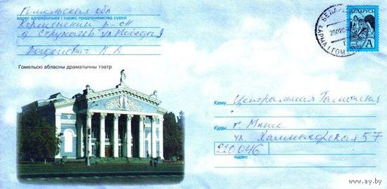 """2003. Конверт, прошедший почту """"Гомельскi абласны драматычны тэатр"""""""