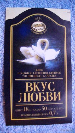 """Этикетка вино """"ВКУС ЛЮБВИ""""  распродажа"""