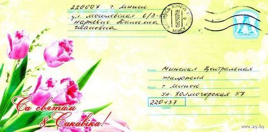 """2007. Конверт, прошедший почту """"Са святам 8 сакавiка! Цюльпаны"""""""