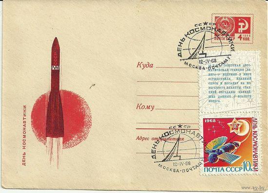 СГ День космонавтики 12.04.1968г. - Москва - почтамт