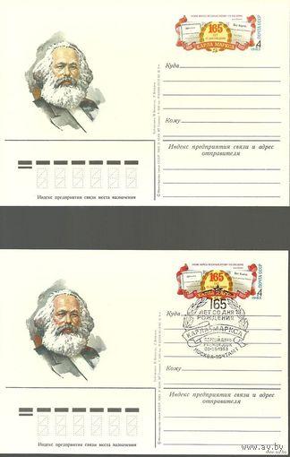 "Лот 2 ОПК 1983 ""Карл Маркс"" чист + спецгашение"