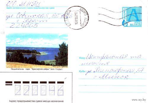 "2002. Конверт, прошедший почту ""Нацыянальны парк Браслаускiя азёры (воз. Снуды)"""