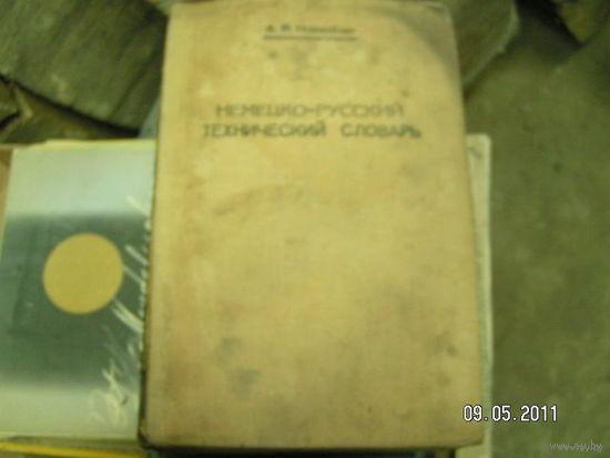Немецко - русский технический словарь репринт 1892 1907 1928 1933г.