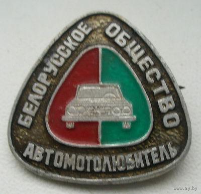 Белорусское общество автомотолюбитель