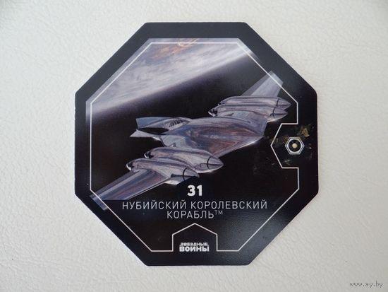 Жетон карточка Звездные войны 31 Нубийский королевский корабль