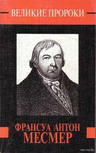 Франсуа Антон Месмер.