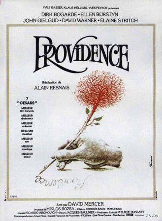 Провидение / Providence (Ален Рене / Alain Resnais)  драма, DVD9