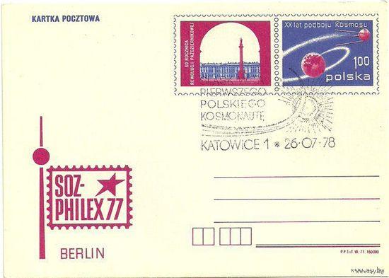 ПК Соцфилекс 77. Спецгашение Первый Польский космонавт. Польша, Катовицы. 1978г.