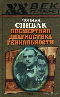 Посмертная диагностика гениальности. Моника Спивак Серия XX век+ 2001 тв. пер.