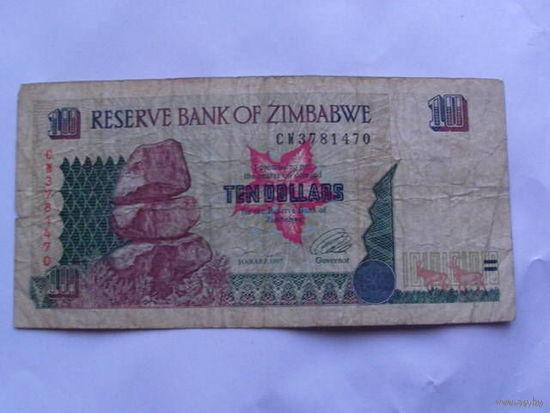 Зимбабве 10 долларов 1997г  распродажа