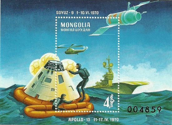 Аполлон - 13. Блок негаш. 1970 космос Монголия