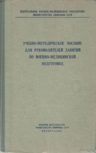 Учебно-методическое пособие для руководителей занятий по военно-медицинской подготовке