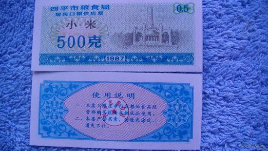 Китай 1987г (Сыпин, 500 гр. пшена.) 0.5 ед.продовольствия/UNC   распродажа