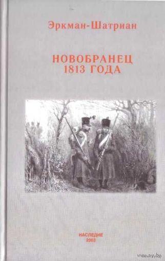 Эркман-Шатриан.  Новобранец 1813 года. 2003г.
