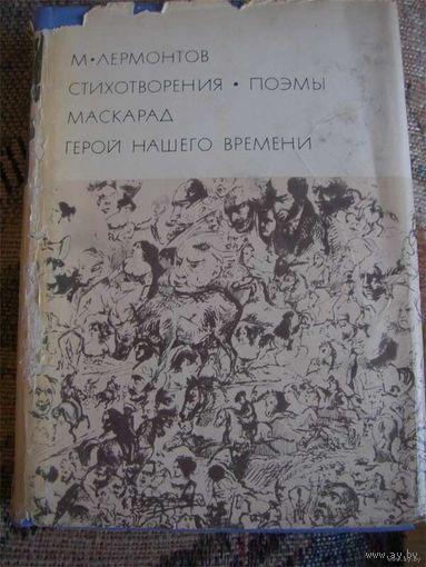 """Михаил Лермонтов """"Стихотворения и поэмы/Маскарад/Герой нашего времени"""""""