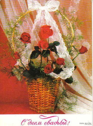 С днем свадьбы! 1977. маркированная