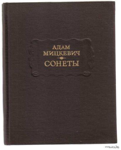 Мицкевич Адам. Сонеты. /Серия: Литературные памятники/ 1976г.