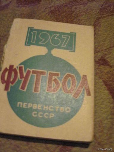 """К/с """"Футбол-1967"""", Минск, изд.""""Полымя"""""""