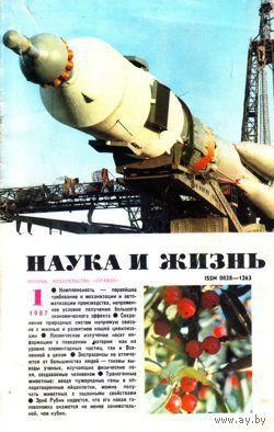 """Журнал """"Наука и жизнь"""", 1987, #1"""