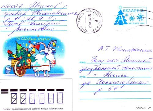 """2002. Конверт, прошедший почту """"З Новым годам"""""""