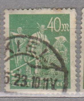 Германия третий рейх Профессии рабочие 1922 номинал 40 Водяной знак -2   лот 5   менее 50% от каталога