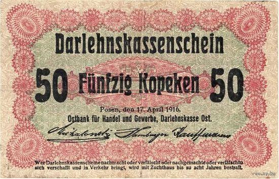 50 копеек Остбанка (Познань), 1916 г.