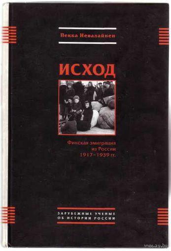 Невалайнен Пекка.  Исход: Финская эмиграция из России 1917-1939 гг. 2005г.