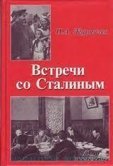 Встречи со Сталиным. П. А. Журавлев