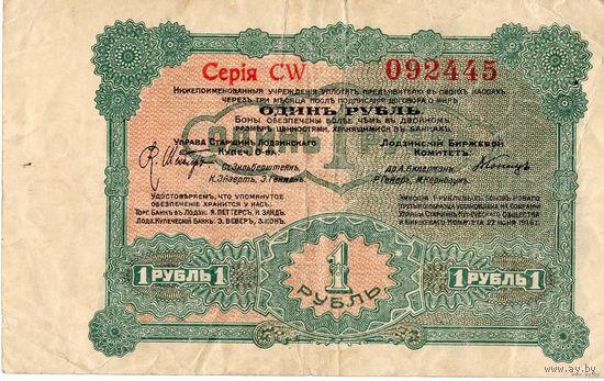 Лодзь, 1916 г., купеческое общество, 1 рубль. Редкость.