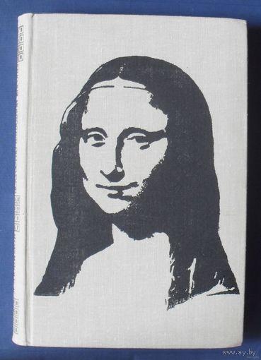 Искусство западной Европы. Книга для чтения. 1976г.