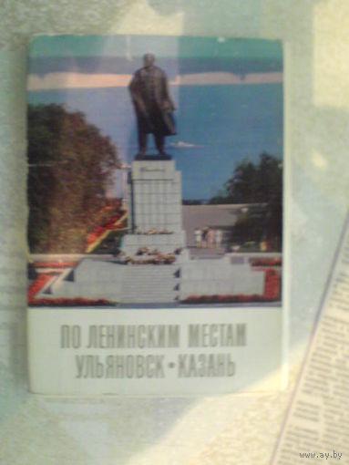 Набор открыток по Ленинским местам Ульновск Казань 1969 г. - 13 шт.