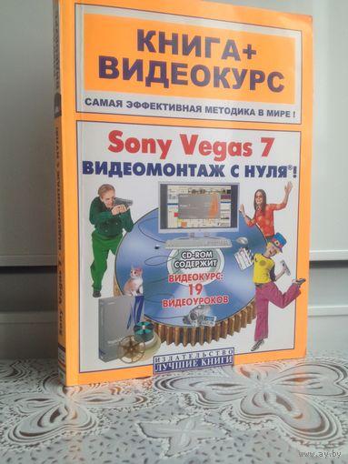 Видеомонтаж с нуля. +диск