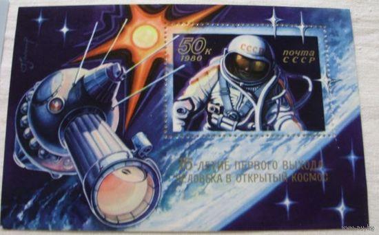"""Блок """"15 лет выхода человека в открытый космос"""" СССР 1980 г."""