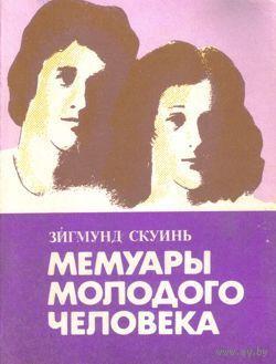 "Зигмунд Скуинь - ""Мемуары молодого человека"""