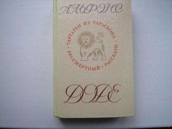 Альфонс Доде - Тартарен из Тараскона, Бессмертный