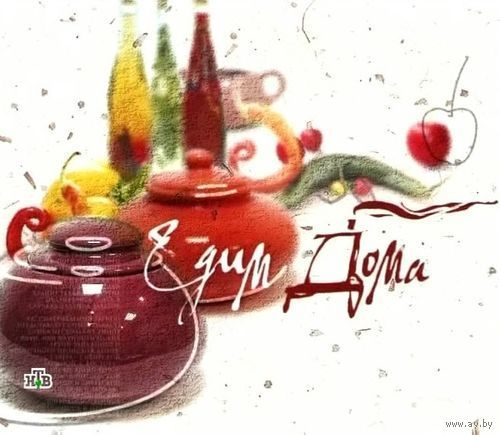 Едим дома. Кулинарная программа Юлии Высоцкой. Наиболее полное издание. 2003-2015 годы. Скриншоты внутри
