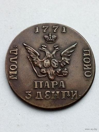 Молдавия и Валахия пара-3 денги 1771-КОПИЯ!