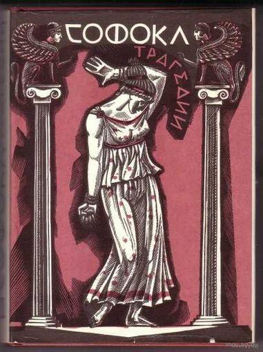 Софокл. Трагедии. /Серия: Библиотека античной литературы/  1988г.