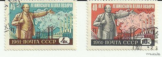 40 лет ГОЭЛРО 2 марки 1961 СССР