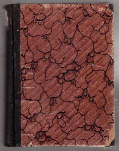 Август Стринберг. Полное собрание сочинений. Тома IX, X. (В одной книге) 1910г.