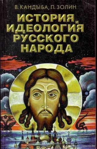 Кандыба В. История и идеология Русского Народа. Том 1. 1997г.