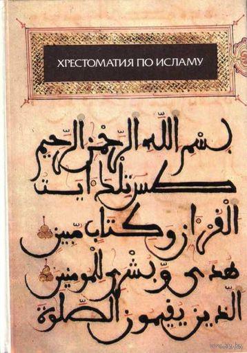 Хрестоматия по исламу. 1994г.